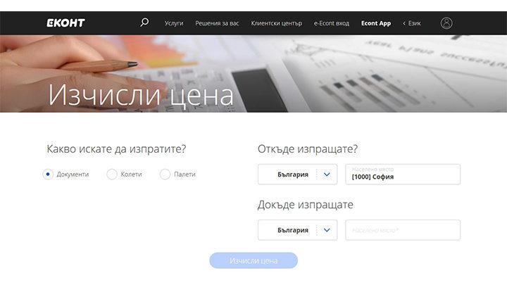 kamexko-information-delivery-Ekont